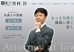 弁護士 竹村淳